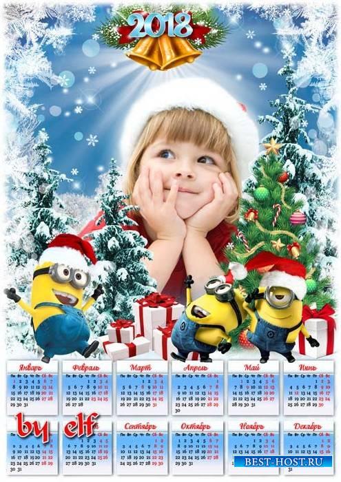 Детский календарь-рамка для фото на 2018 год - Новый Год с миньонами