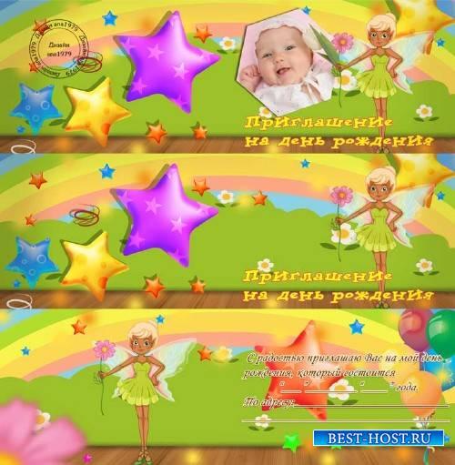 Шаблон приглашения на детский день рождения – Маленькая фея