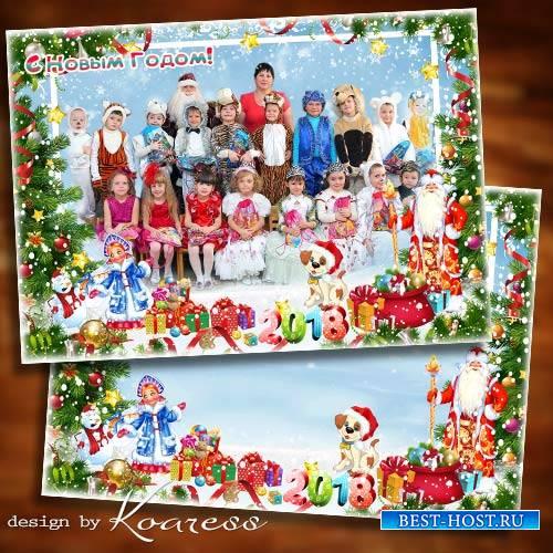 Детская новогодняя рамка для фото группы в детском саду - Этот праздник жде ...