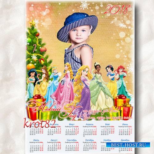 Зимний календарь на 2018 год для девочки  – Новый год это праздник для всех