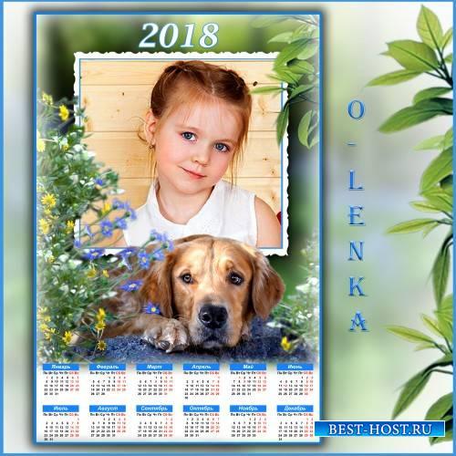 Календарь рамка на 2018 год - Милый друг