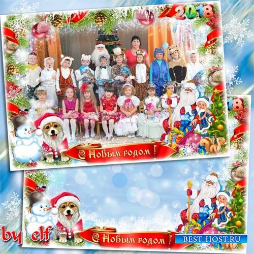 Новогодняя рамка для фото группы детей в детском саду - Новый год на елках  ...