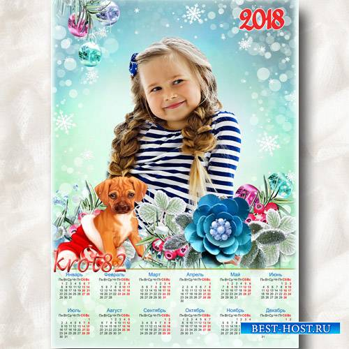 Зимний календарь на 2018 год – Год собаки