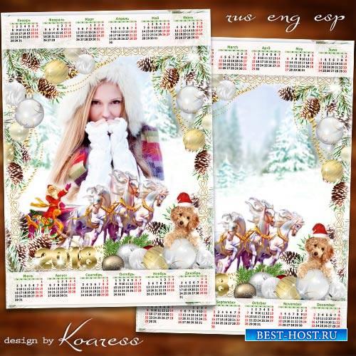 Календарь с рамкой для фото на 2018 год с Собакой - Птицей мчится Новый Год