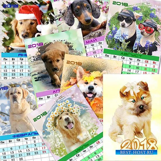 Настенный перекидной календарь на 2018 год - Собаки