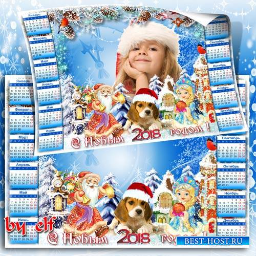 Новогодний календарь с символом 2018 года Собакой - Возле ёлки новогодней з ...