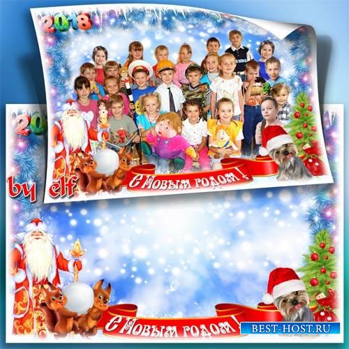 Детская новогодняя фоторамка для фото группы - Огоньки кругом горят, ждут п ...
