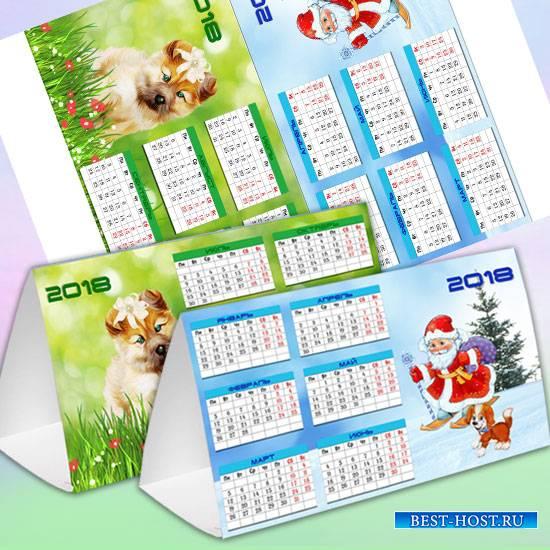 Настольный календарь - Символ года