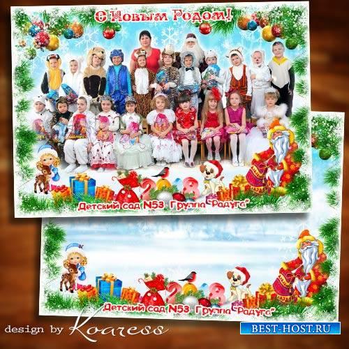 Детская новогодняя фоторамка для фото группы в детском саду - Здравствуй, с ...