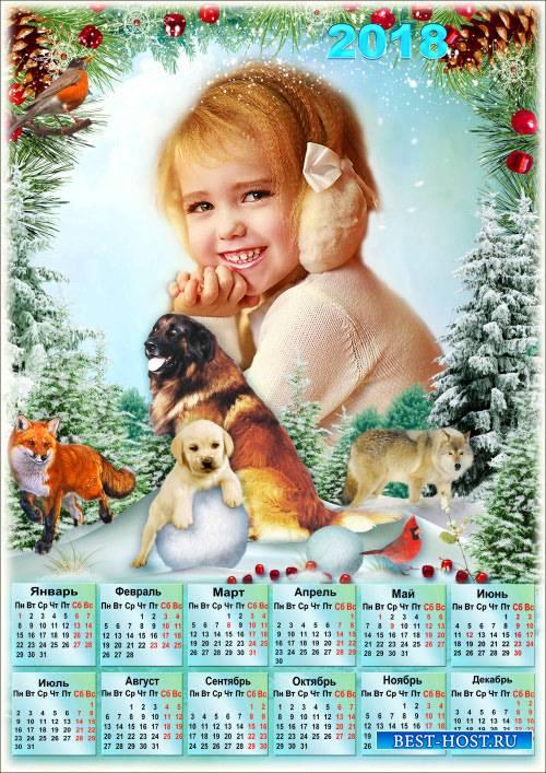 Календарь с рамкой для фото на 2018 год - Смелый охотник