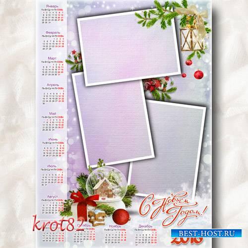 Календарь для новогодних фото на 2018 год – С Новым Годом