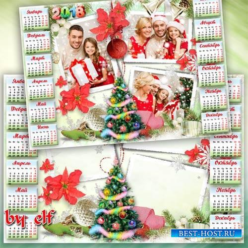 Календарь на 2018 год для всей семьи - Желаем счастья в Новый год, пусть он ...