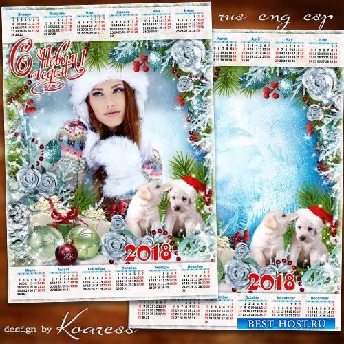 Календарь-рамка на 2018 год для фотошопа - Пусть будет этот год прекрасным