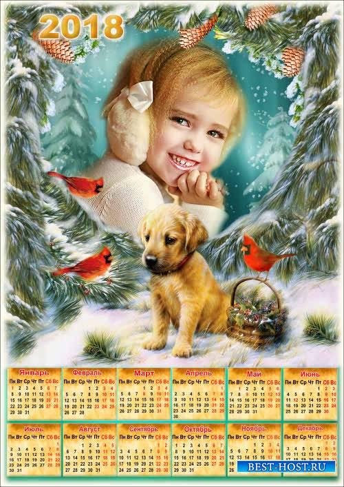 Календарь с рамкой для фото на 2018 год - Прогулка накануне Рождества