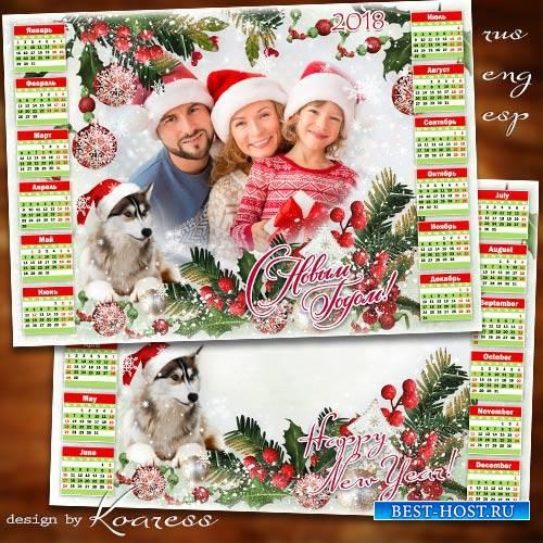 Новогодний календарь с рамкой на 2018 год Собаки - Надежный сторож, верный  ...