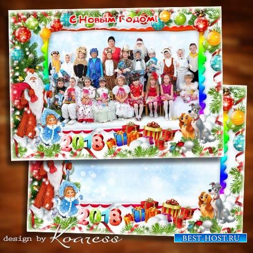 Детская новогодняя рамка для фото группы - Нам румяный Дед Мороз привезет п ...