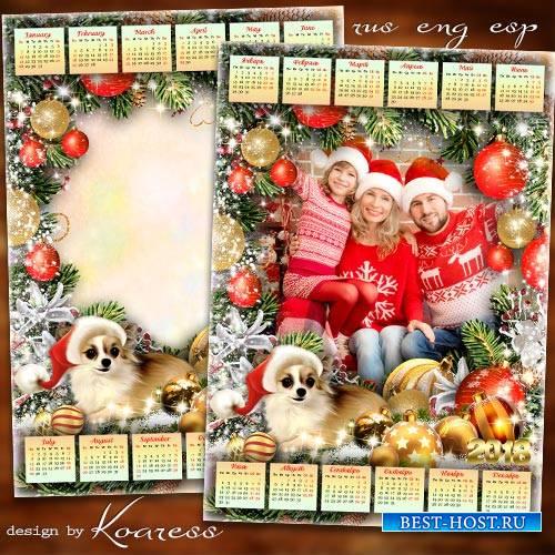 Новогодний календарь с рамкой на 2018 год Собаки - Этот праздник ждем мы с  ...