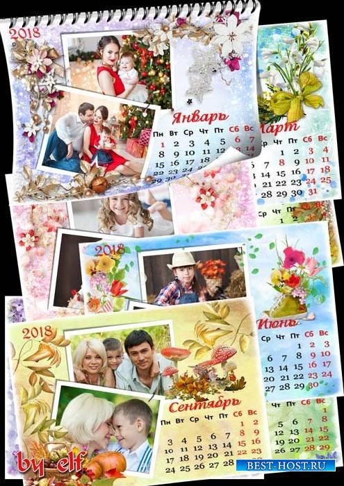 Настенный перекидной календарь 2018 на 12 месяцев с рамками для фото  - Чет ...