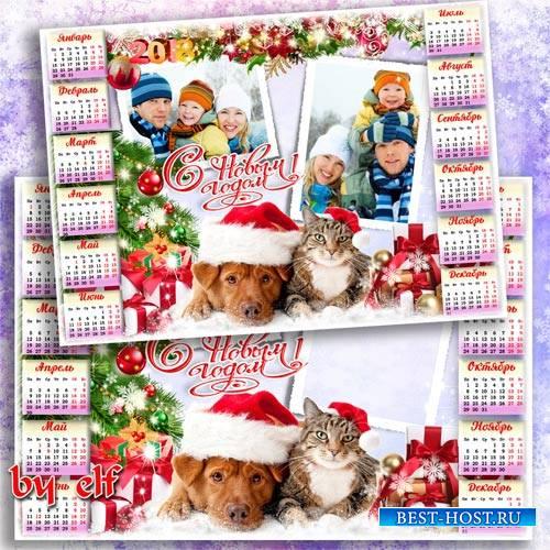 Календарь на 2018 год - Новый год уже в пути
