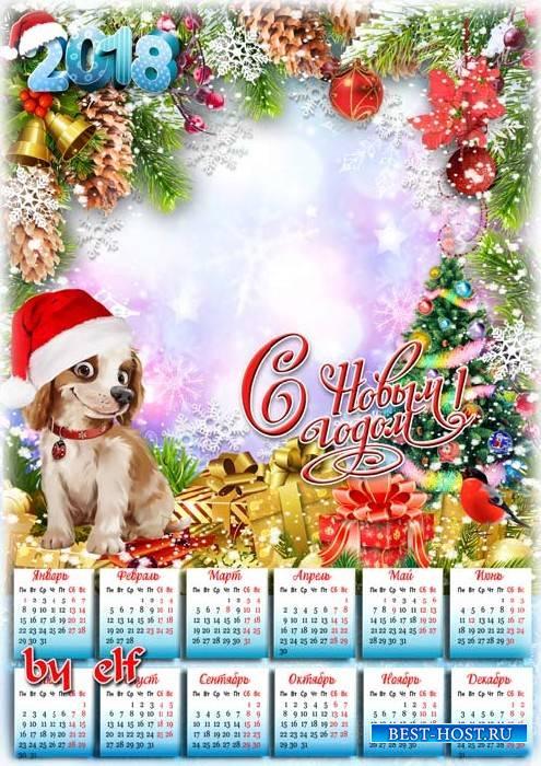 Календарь на 2018 год - Скоро сказка в дом войдет, скоро будет Новый год