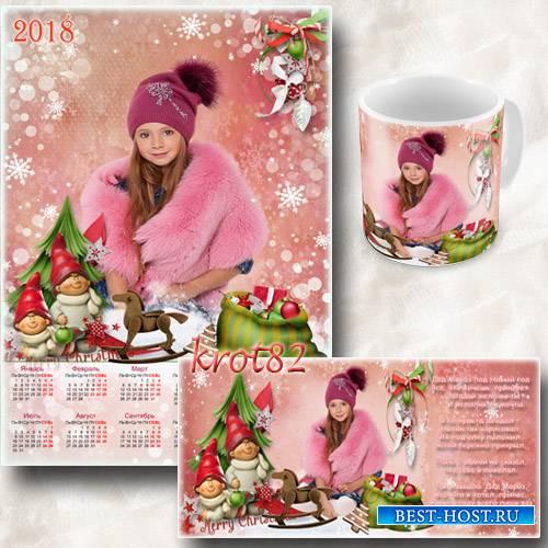 Новогодний шаблон для кружки и календарь на 2018 год – Гномики у елки