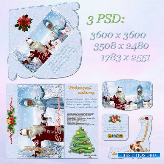 Подарочный набор - Дед Мороз и Снегурочка