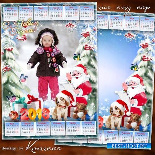 Детский календарь с рамкой на 2018 год - Дед Мороз подарки принесет