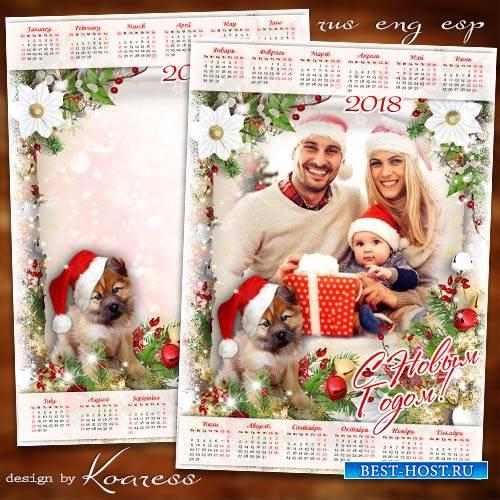 Календарь-рамка на 2018 год для фотошопа - Прекрасный, добрый праздник в до ...