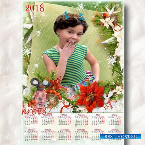 Календарь на 2018 год – Пусть подарит этот год бурю чувств и море страсти