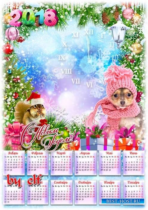 Календарь на 2018 год - Новый год тихонько постучится в дверь
