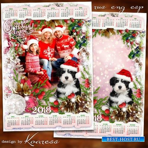 Календарь-рамка на 2018 год для фотошопа с Собакой - Я буду охранять ваш до ...