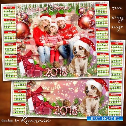 Праздничный календарь на 2018 год с Собакой - Пусть все мечты сбываются и с ...