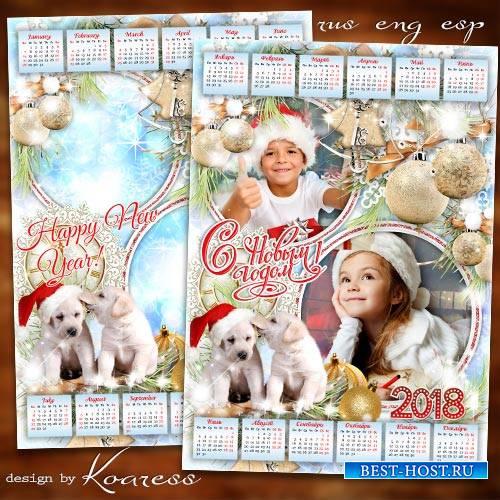 Календарь-фоторамка на 2018 год для фотошопа с Собакой - Любимый праздник д ...