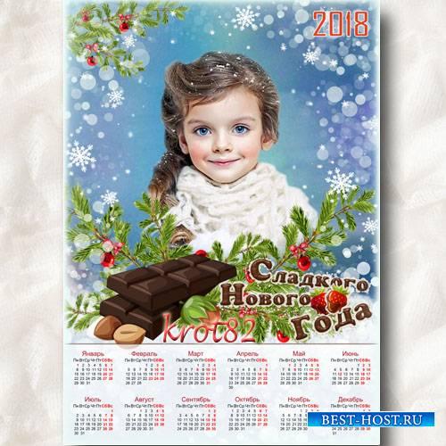 Календарь новогодний на 2018 год – Сладкого Нового года