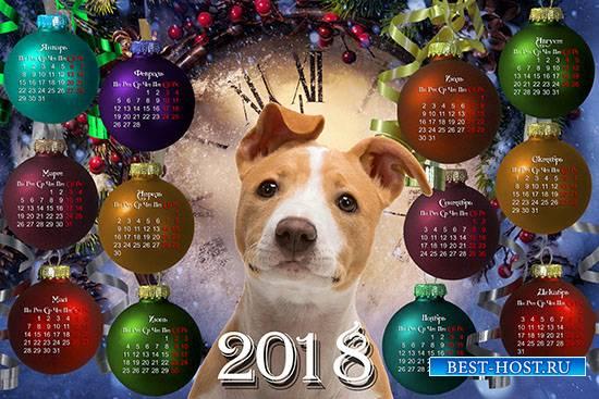 Календарь на 2018 год - Новогодние шары
