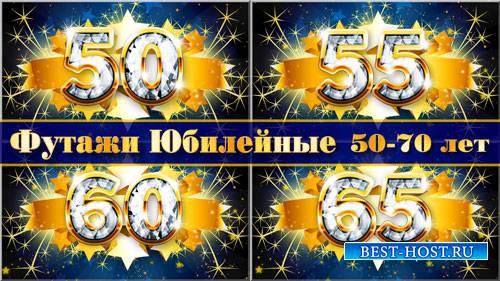 Комплект футажей - С Юбилеем 50-70 лет