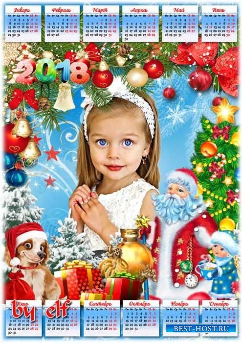 Детский календарь на 2018 год - Новый год на елках зажигает свечи
