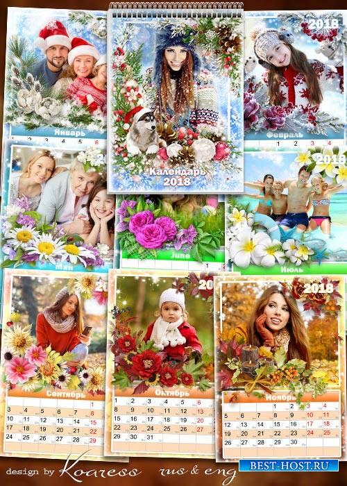 Шаблон перекидного календаря на 12 месяцев на 2018 год - Кружит время карус ...