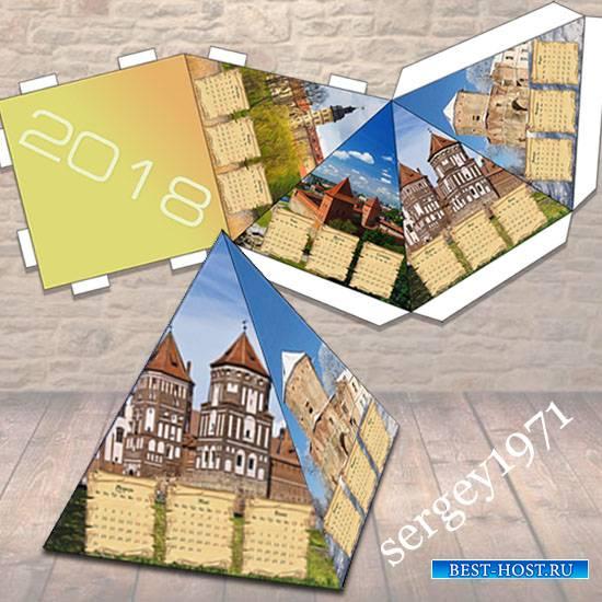 Календарь на 2018 год - Старинные замки