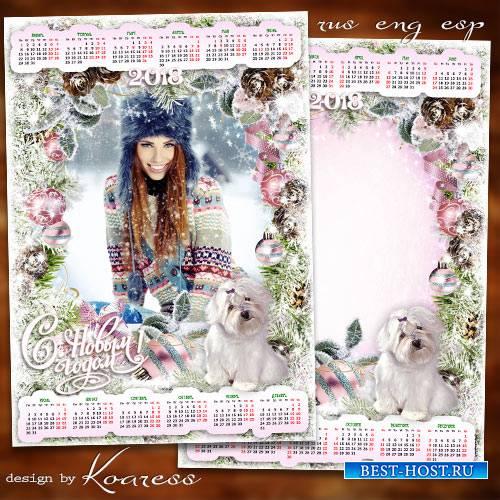 Праздничный календарь-рамка на 2018 год с Собакой - Пусть будет праздник сн ...