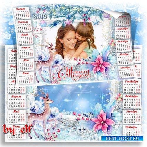 Новогодний календарь-рамка на 2018 год  - Всех друзей поздравим с Новым Год ...