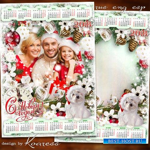 Зимний календарь-рамка для фото на 2018 год с собакой - Всей семьей мы этот ...
