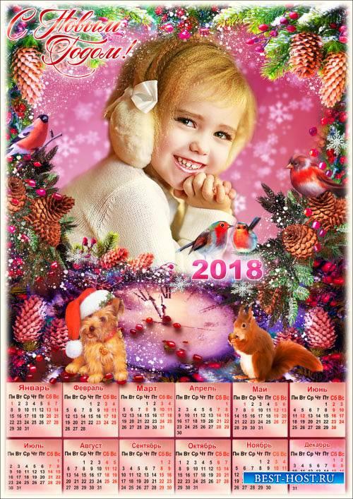 Календарь с рамкой для фото на 2018 год - За пять минут до праздника