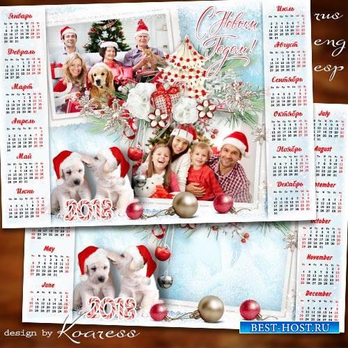 Зимний календарь с рамкой на 2018 год с симпатичными собаками - В волшебный ...