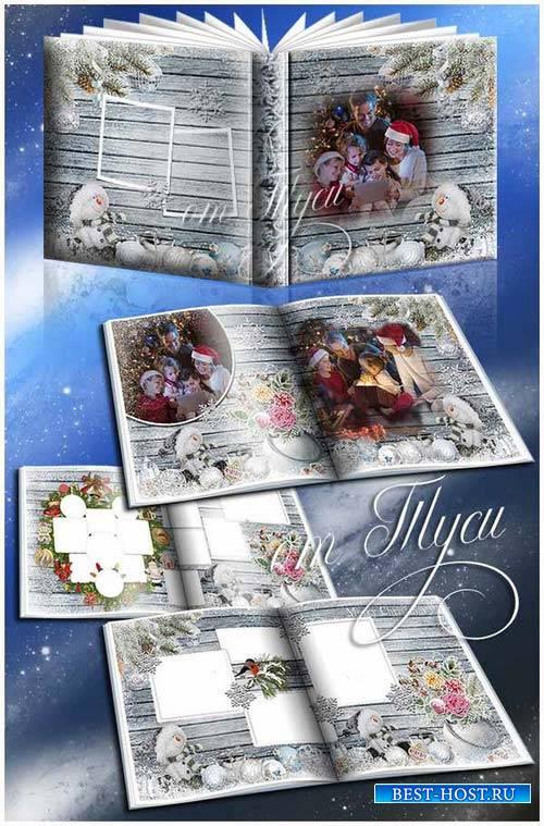 Зимний фотоальбом