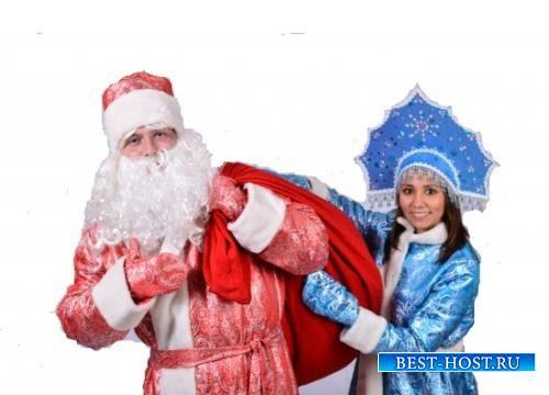 Красивые Png - Дед мороз и снегурочка