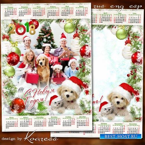 Новогодний календарь с рамкой для фото на 2018 год с Собакой - Пускай звени ...