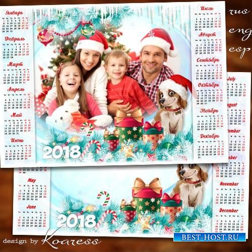 Новогодний календарь-фоторамка на 2018 год с Собакой - Пускай с улыбкой Нов ...