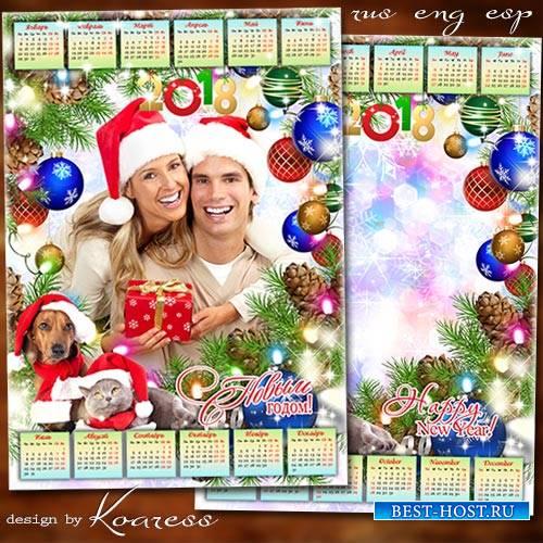 Новогодний календарь-фоторамка на 2018 год с Собакой - Пусть Желтая Собака  ...