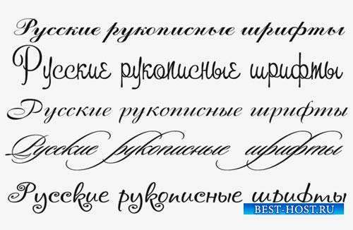 Каллиграфические русские рукописные шрифты